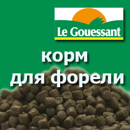 Корм Le Gouessant (Ле Гуассант) для форели